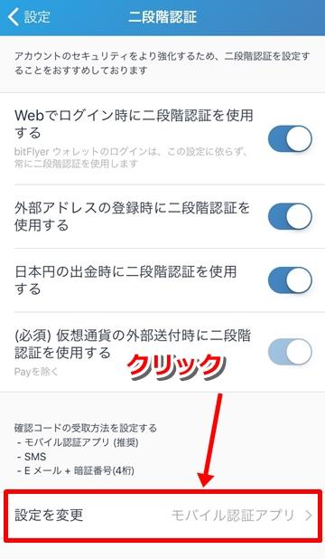 bitflyer,ビットフライヤー,アプリ