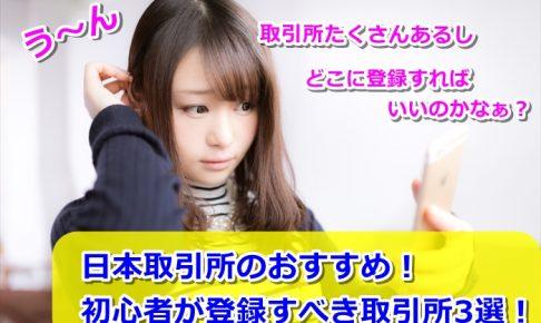仮想通貨取引所一覧!日本取引所のおすすめはどこ?初心者が登録すべき取引所3選!