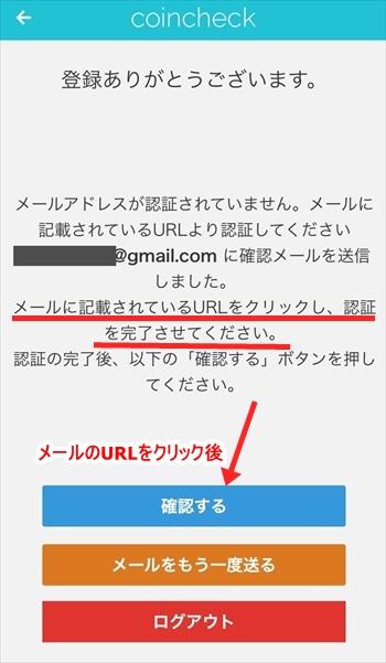 コインチェックの登録方法!スマホ・パソコンのやり方はこれを見れば誰でもできる!【画像付】スマホ