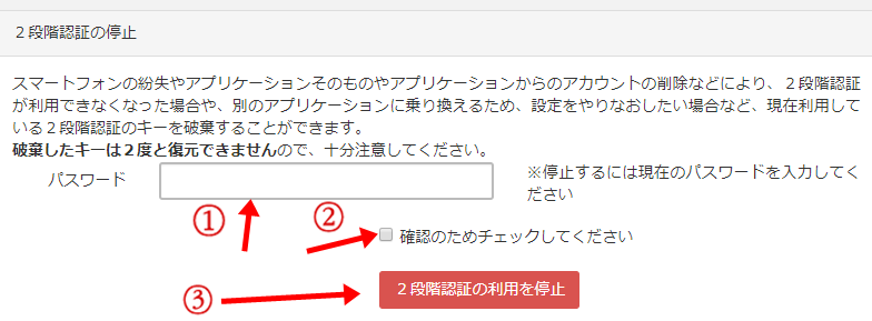 zaifの二段階認証を設定するアプリは何がいい?設定方法とおすすめの理由は?【画像解説】