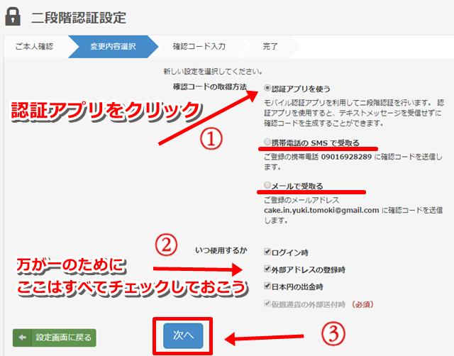bitFlyer(ビットフライヤー)の二段階認証設定方法と解除・変更・届かないときの対処法を解説!スマホのやり方も!