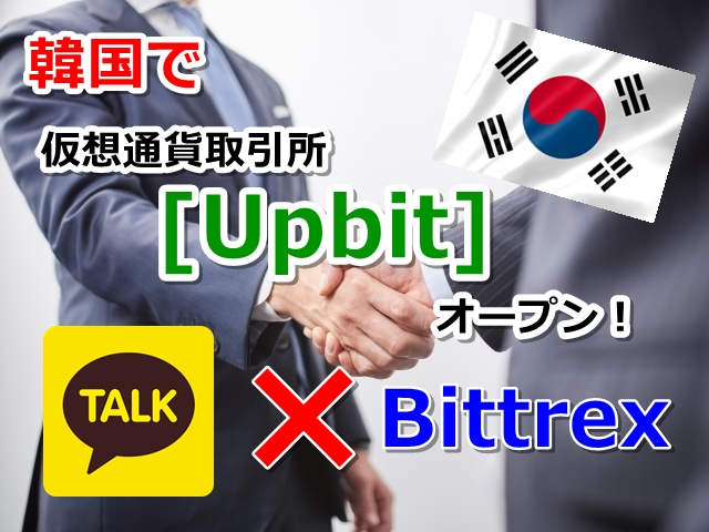 カカオトークの仮想通貨取引所[Upbit]オープンはいつ?通貨の種類は?どんな影響がある?