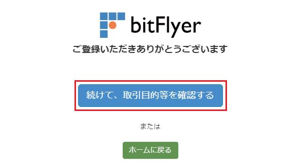 Bitflyer(ビットフライヤー)にパソコンで登録する方法!かかる時間と登録できないときの対処法も!【画像付き解説】