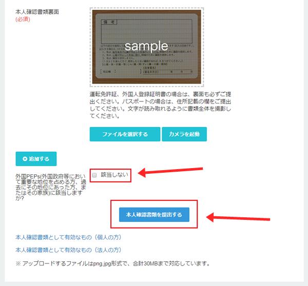 コインチェックの登録方法!スマホ・パソコンのやり方はこれを見れば誰でもできる!【画像付】パソコン