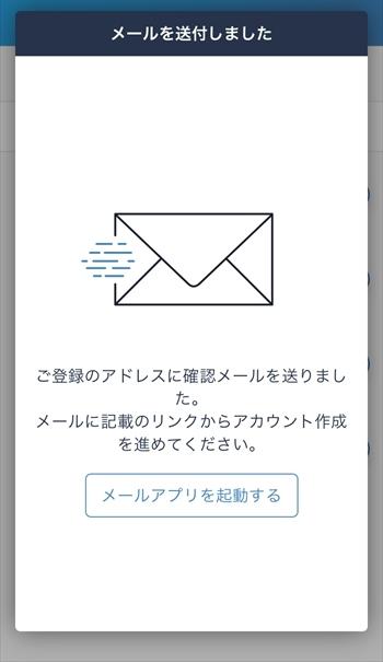 bitFlyer(ビットフライヤー)の口座開設・登録方法をスマホアプリでしよう!【画像付き解説】