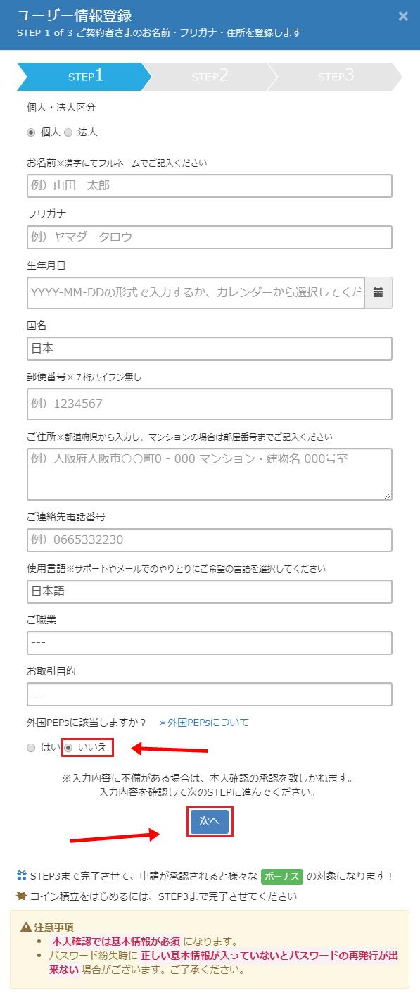 zaif登録方法