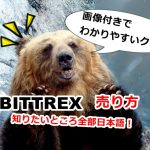 Bittrex,売り方,売れない,キャンセル,方法