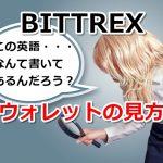 bittrex,ウォレット,見方,総資産