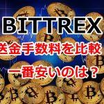 Bittrex,ビットレックス,送金,入金,出金,手数料,通貨,比較,安い