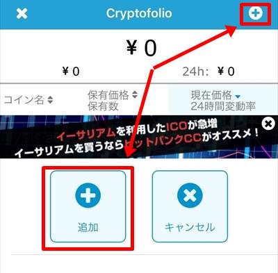 Cryptofolio,使い方,ポートフォリオ,管理,アプリ