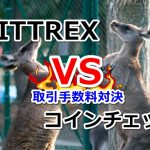 【Bittrex】取引手数料(スプレッド)は高い?コインチェックと比較してみた