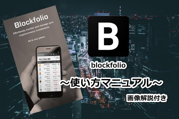 blockfolioの使い方マニュアル完成!これを見れば誰でも使いこなせるぞ!ポートフォリオ管理アプリの決定版を画像付きで解説します!