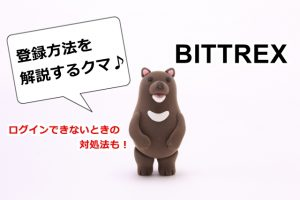 Bittrex,取引所,登録,口座開設,方法,ログインできない