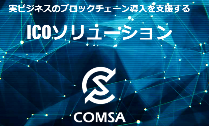 COMSAの送金方法【Zaifトークン編】トークンを買ってみました!2段階認証設定もしたよ