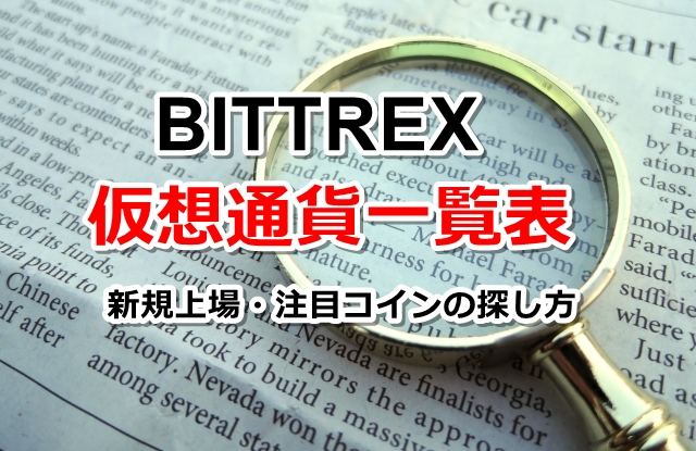 Bittrex取り扱い仮想通貨の銘柄一覧表!新規上場や注目コインの探し方も解説します!