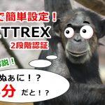 BITTREX,二段階認証,2fa,設定,解除