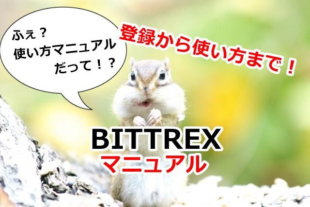 Bittrexの使い方・取引操作方法まとめ!買い方,売り方,登録からトラブル解決までこれを見れば怖いものなし!