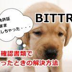 【Bittrex】本人確認エラーからの解除方法!サポートに問い合わせてもメールが来ない!?