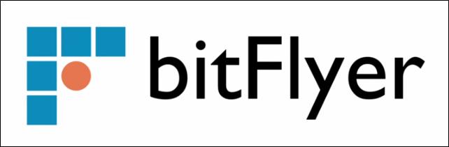bitflyer,ビットフライヤー