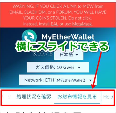MyEtherWallet,マイイーサウォレット,iPhone,スマホ,安全性,ログイン,ログインできない,アプリ