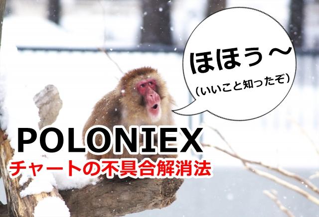 Poloniex,ポロニエックス,チャート,表示されない,解決,方法