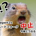 Segwit2Xハードフォーク中止で何が起きた?BTCとBCH、アルトコインの今後とB2Xチャートの変化