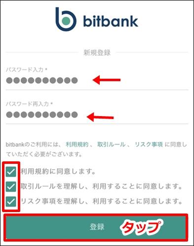 bitbank,登録,口座開設,本人確認,二段階認証