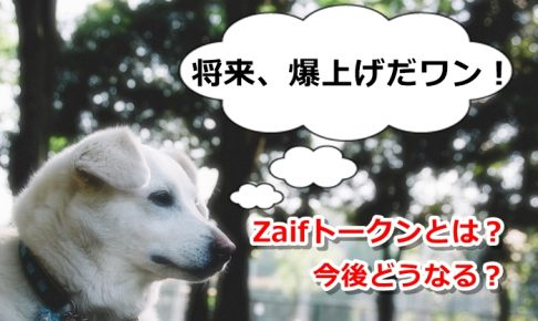 Zaifトークンとは?今後の価格は爆上げ?mijinが奇跡を起こすかもしれない理由