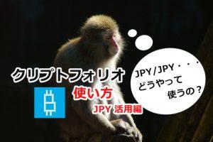 Cryptofolio(クリプトフォリオ)の使い方でJPY/JPYを活用する方法!