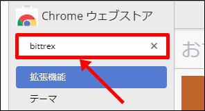 bittrex,ビットレックス,円表示,円,日本円,ツール