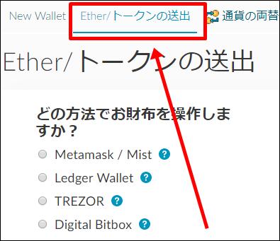 myetherwallet,マイイーサウォレット,送金,入金,手数料