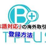 BITPLUS,登録,口座開設,方法,取扱い,仮想通貨,日本語,対応,取引所