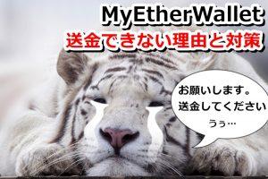 myetherwallet,マイイーサウォレット,送金できない,ガスリミット,送金,ガス,gas,limit