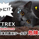 bittrex,ビットレックス,円表示,円,日本円,ツール,送金