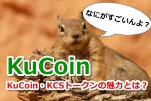 kucoin,クーコイン,KCS,トークン,配当,紹介,仮想通貨,アフィリエイト