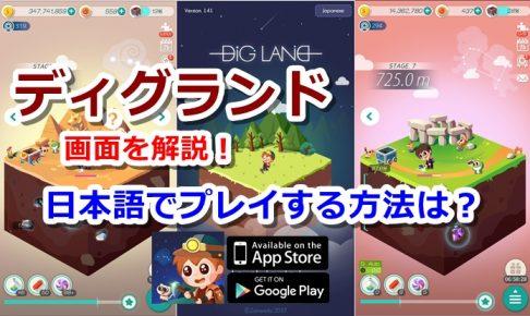 DIGLAND,ディグランド,アプリ,ゲーム,スマホ,日本語,iPhone,Android,アンドロイド,マイニング