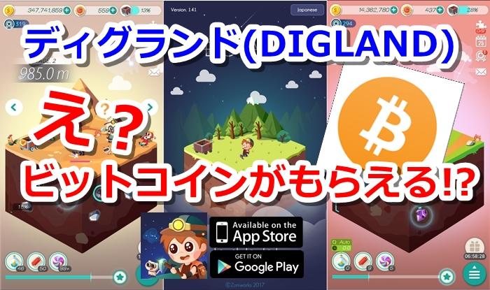 ディグランド,アプリ,ゲーム,スマホ,ビットコイン,評判,iPhone,Android,アンドロイド,仮想通貨,マイニング,メタップス