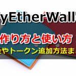 myetherwallet,使い方,作り方,マイイーサウォレット,ログインできない,日本語,送金,ログイン,入金,スマホ,アプリ,登録