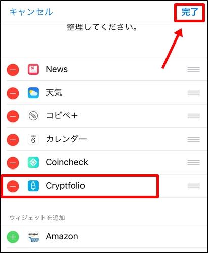Cryptofolio,クリプトフォリオ,ウィジェット