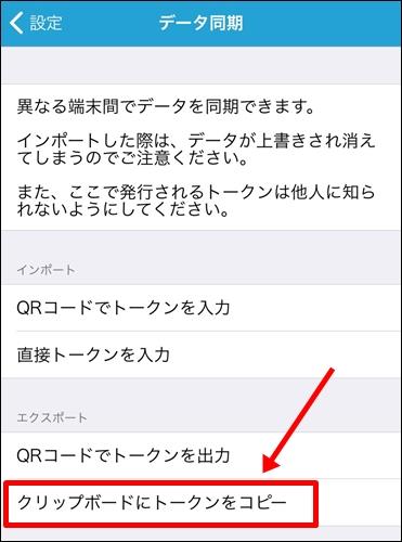 Cryptofolio,同期,クリプトフォリオ,ツール,アプリ