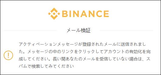 binance,バイナンス,登録,取引所,評判,開設,日本語,方法,仮想通貨
