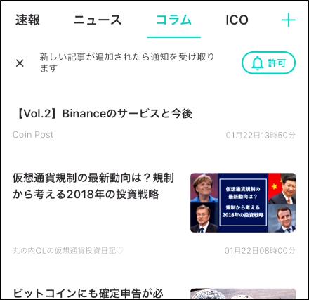 コイン相場,コイン,相場,アプリ,使い方,Android,アンドロイド,apple,watch,アラート,見方,ウィジェット,api,仮想通貨