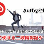 authy,使い方,authyとは,読み方,安全性,仮想通貨