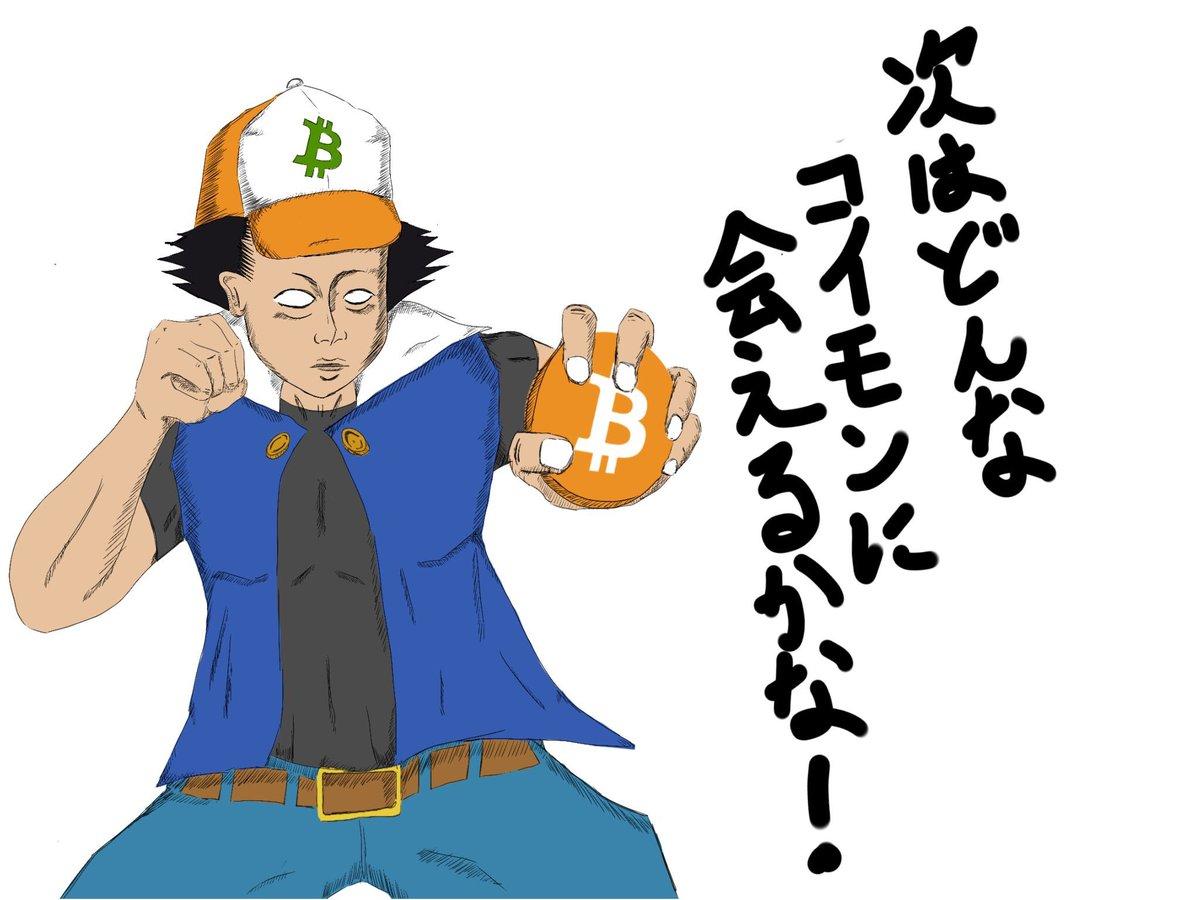 コイモン,一覧,コインモンスター,まとめ,仮想通貨,暗号通貨