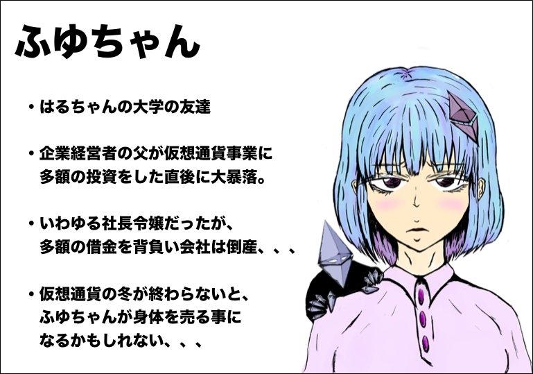ふゆちゃん