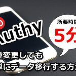 authy,機種変更,iPhone,Android,スマホ,アプリ