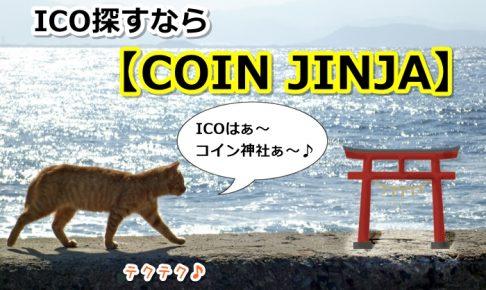 COINJINJA,コイン,神社,ICO,仮想通貨