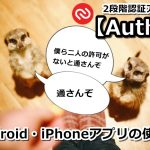 authy,android,iphon,アプリ,スマホ,使い方,仮想通貨,取引所,二段階認証,2段階認証