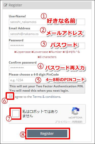 クリプトピア,Cryptopia,登録方法,できない,スマホ,二段階認証,,日本語,仮想通貨,取引所