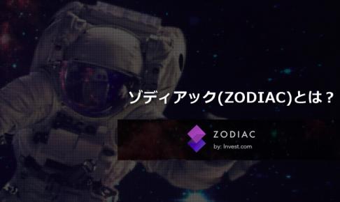 ゾディアック,ZODIAC,取引所,仮想通貨,登録,方法